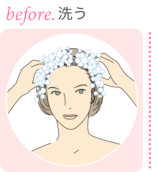 before. 洗う