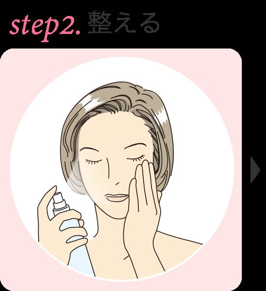 step.2 整える