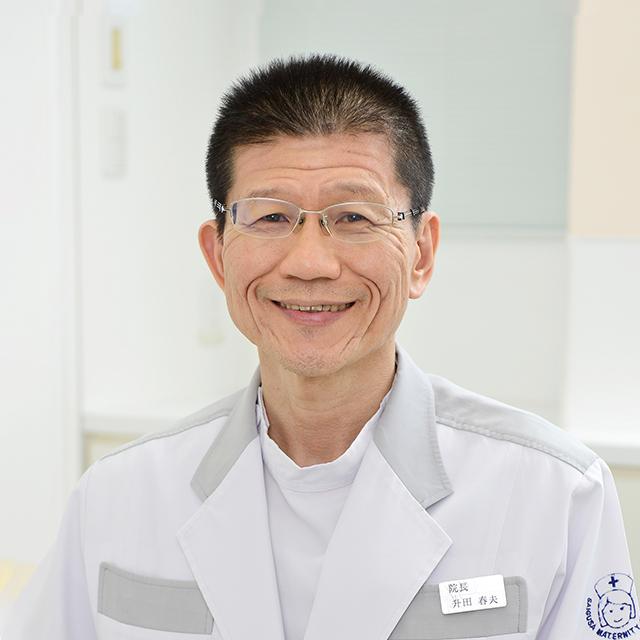 升田 春夫